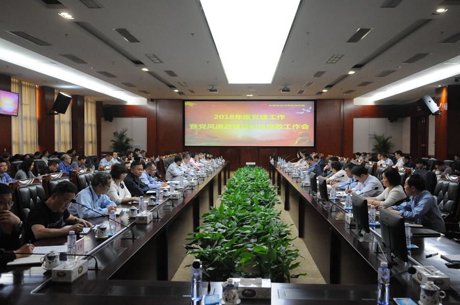 核動力院召開2018年度黨建工作暨黨風廉政建設和反腐敗工作會