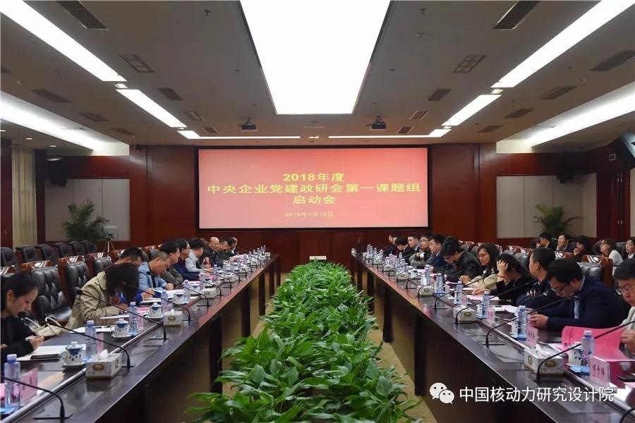 2018年度中央企業黨建政研會第一課題組 課題啟動會在核動力院召開