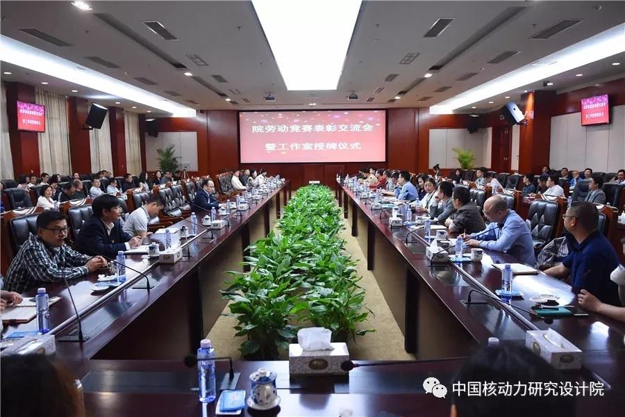 核動力院召開慶祝五一國際勞動節暨勞動競賽活動表彰會