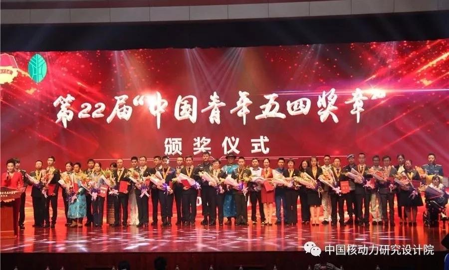青春是奮斗出來的:核動力院榮獲中國優秀青年最高榮譽
